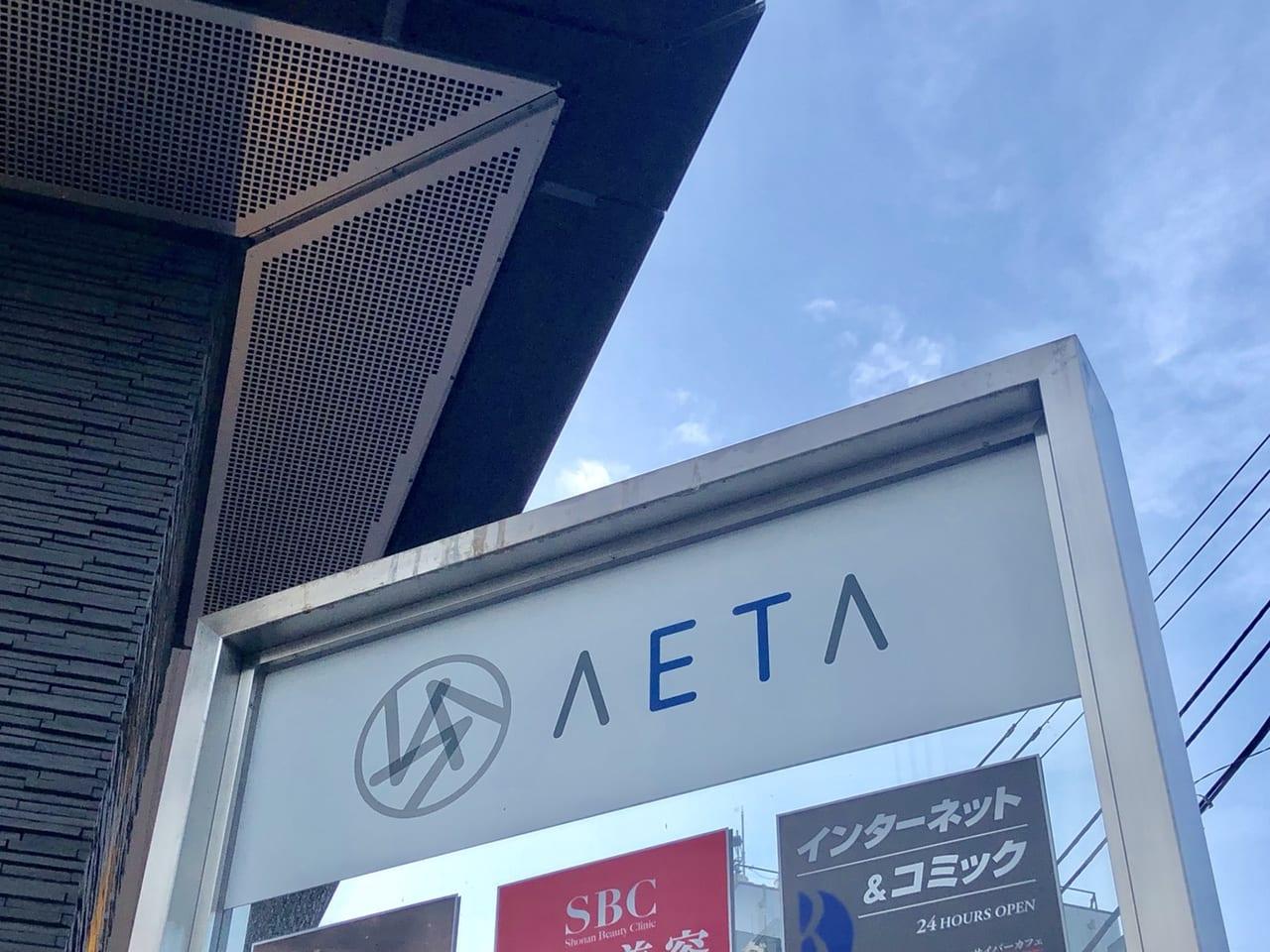 AETA町田