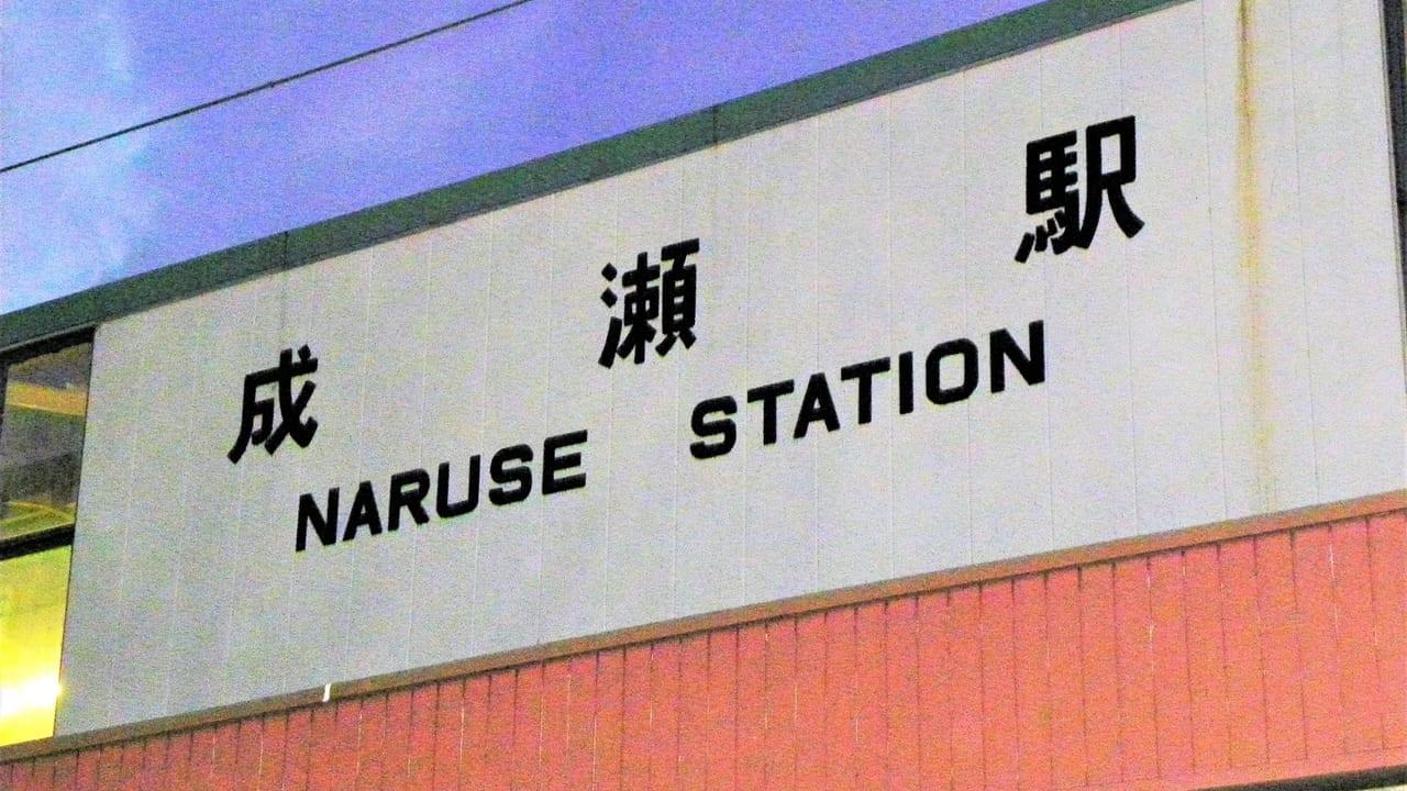 横浜線人身事故1011