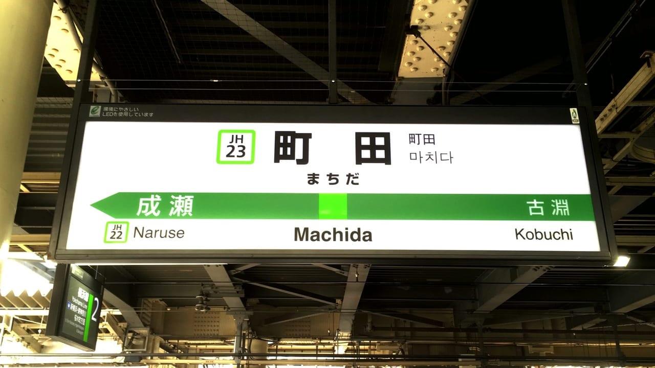 横浜線遅延1005