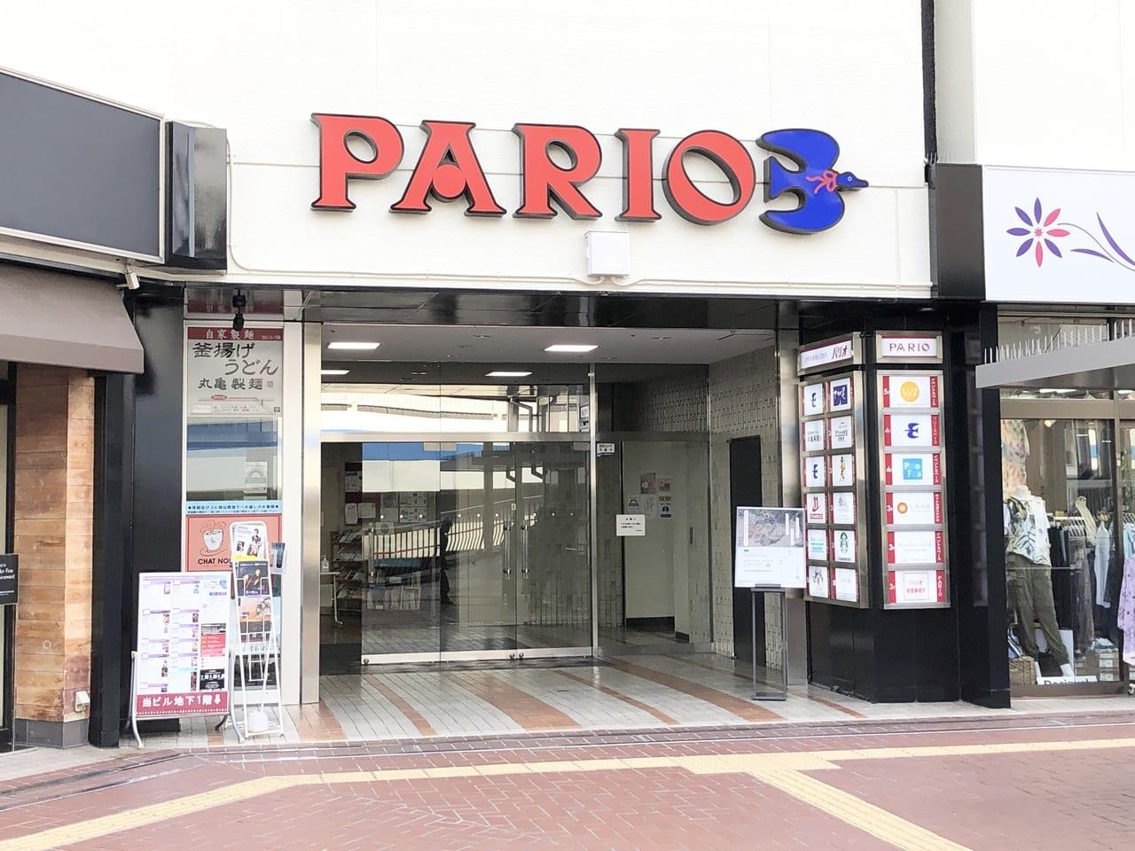 パリオ町田