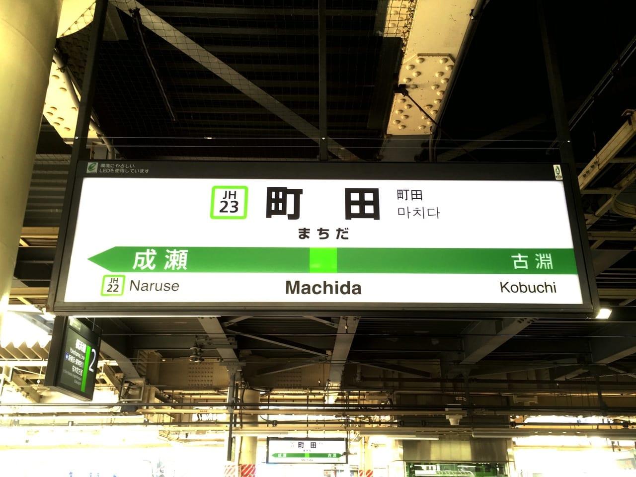 横浜線人身事故0509